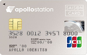 アポロステーションカード
