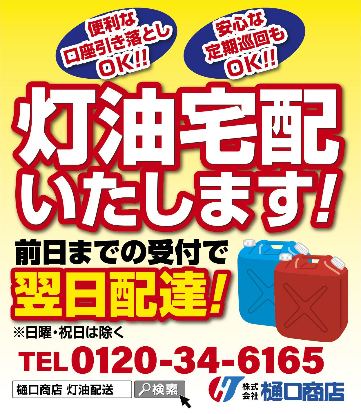 202009樋口商店_灯油宅配_03